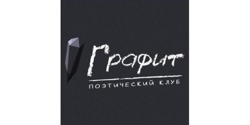 Поэтический клуб «ГРАФИТ»