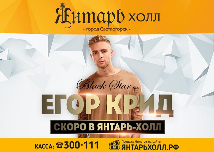 Концерт Егора Крида