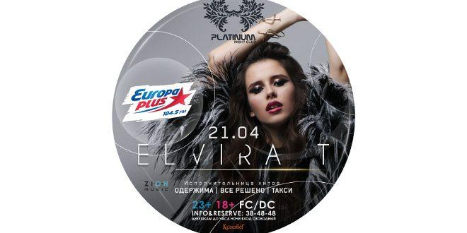 День рождения Европа плюс: Elvira T