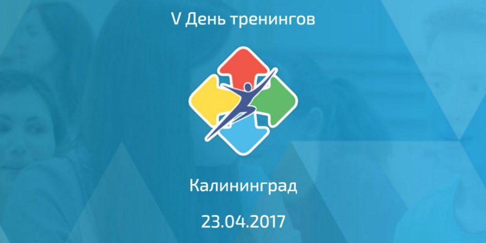 Всероссийский «День Тренингов» 5