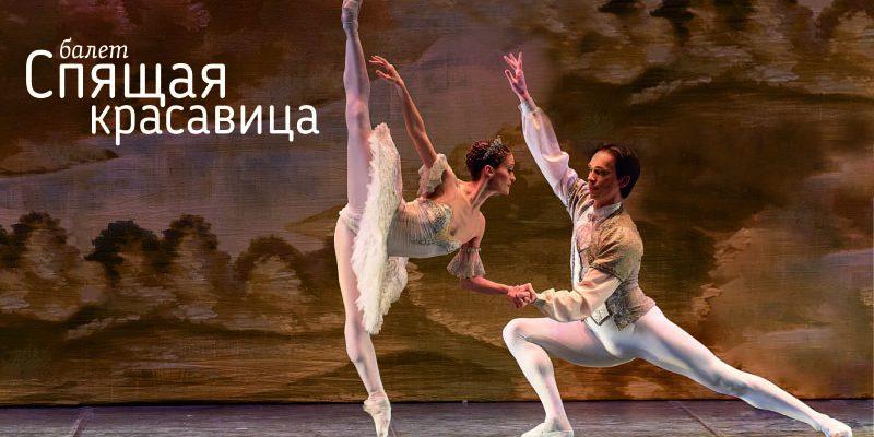 """Балет: """"Спящая красавица"""""""