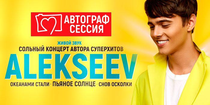 Концерт ALEKSEEV: презентация нового альбома