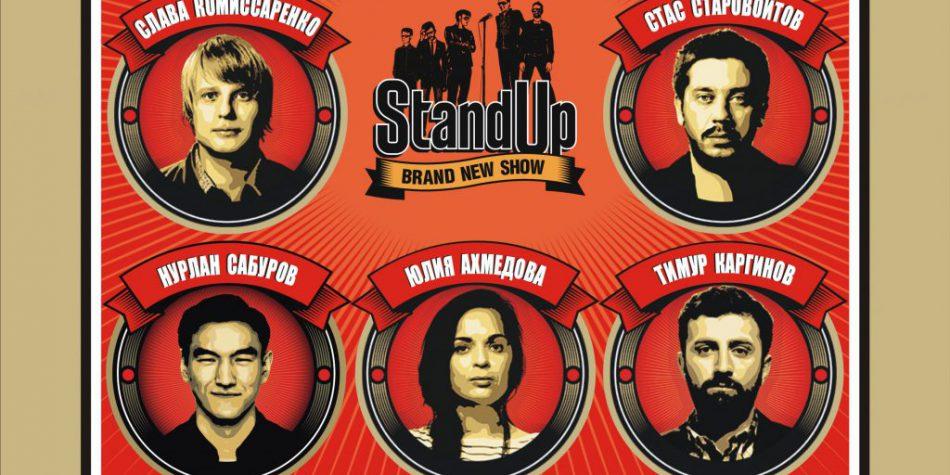 Большой праздничный концерт резидентов Stand Up шоу на ТНТ