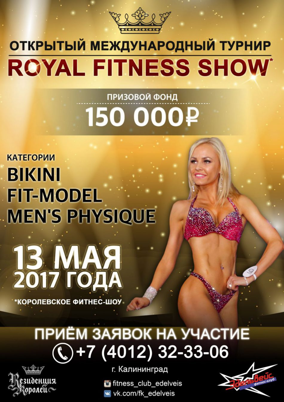 Royal Fitness Show 2017