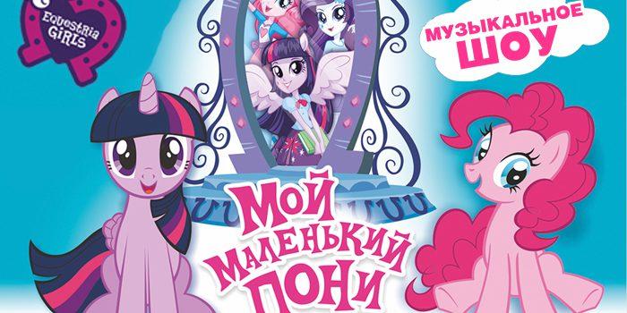 """Музыкальное шоу """"Мой маленький пони"""""""
