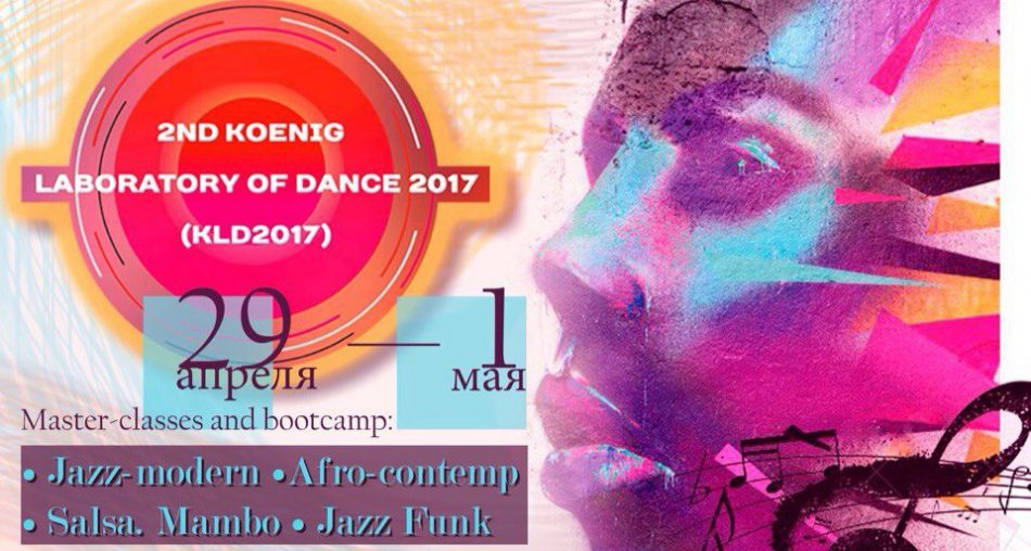 Фестиваль 2nd Koenig Laboratory of Dance