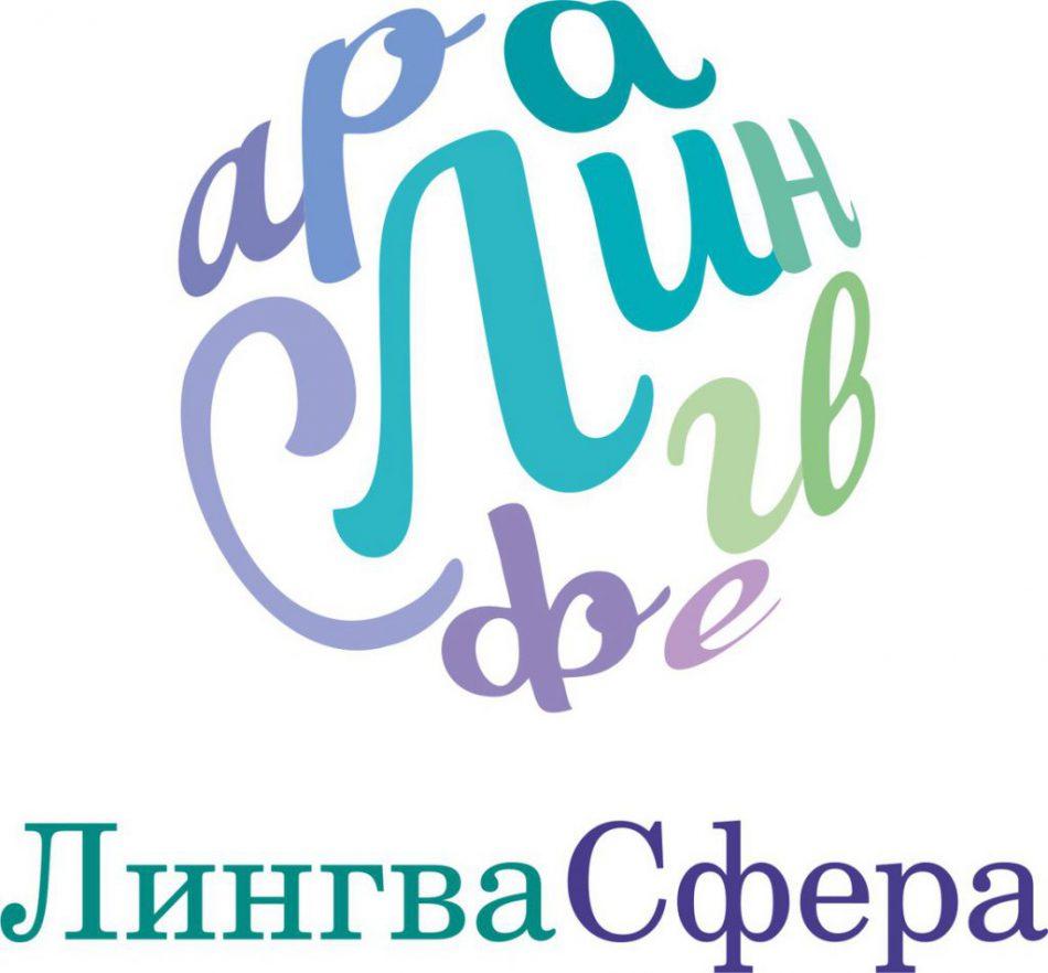 """Лингвистический центр """"Лингва-Сфера»"""