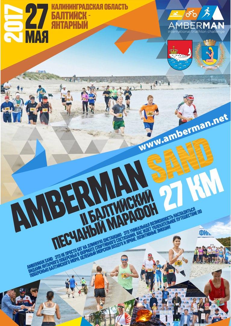 II Балтийский песчаный марафон AMBERMAN SAND 27 км