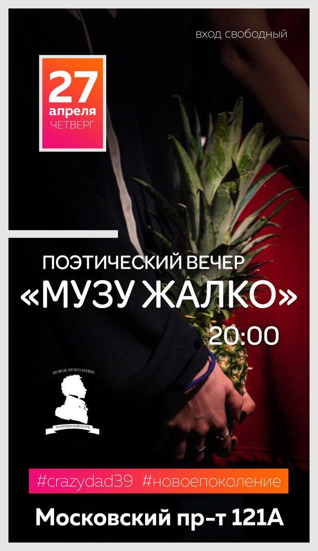Выступление поэтического клуба «Новое поколение» в кафе-клубе Crazy Dad 27 апреля в 20:00