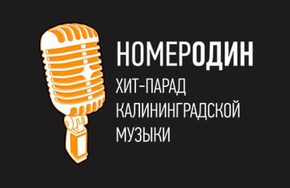 Музыкальная Премия «Номер Один» 2017