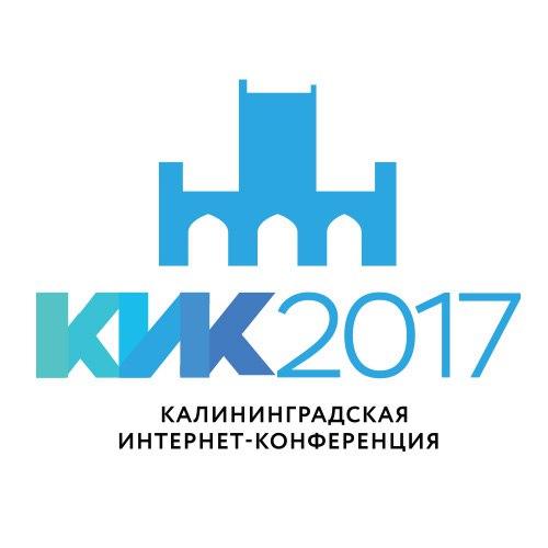 Калининградская Интернет-Конференция — КИК' 2017