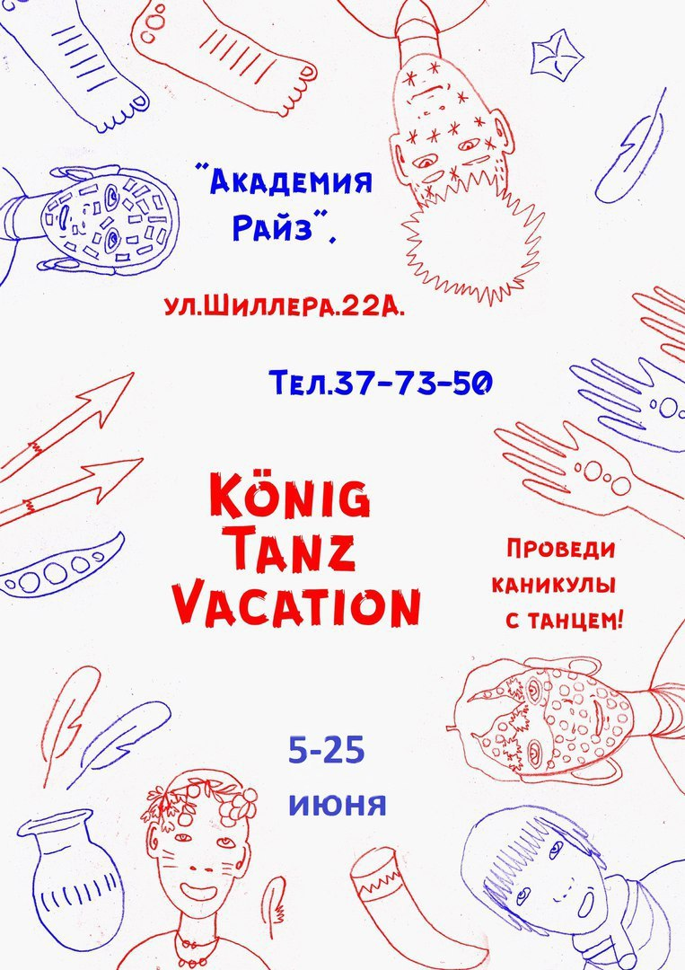 Летний танцевальный лагерь «KOENIG TANZ VACATION»