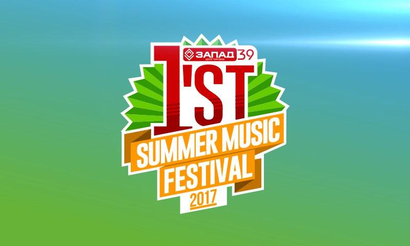 FIRST SUMMER FESTIVAL