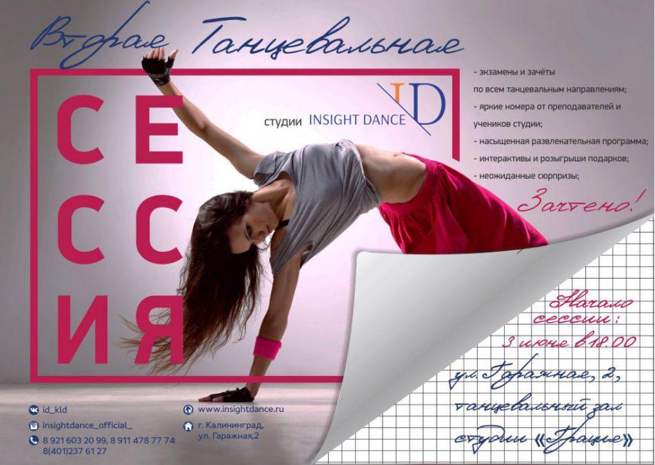 Вторая танцевальная сессия Insight Dance