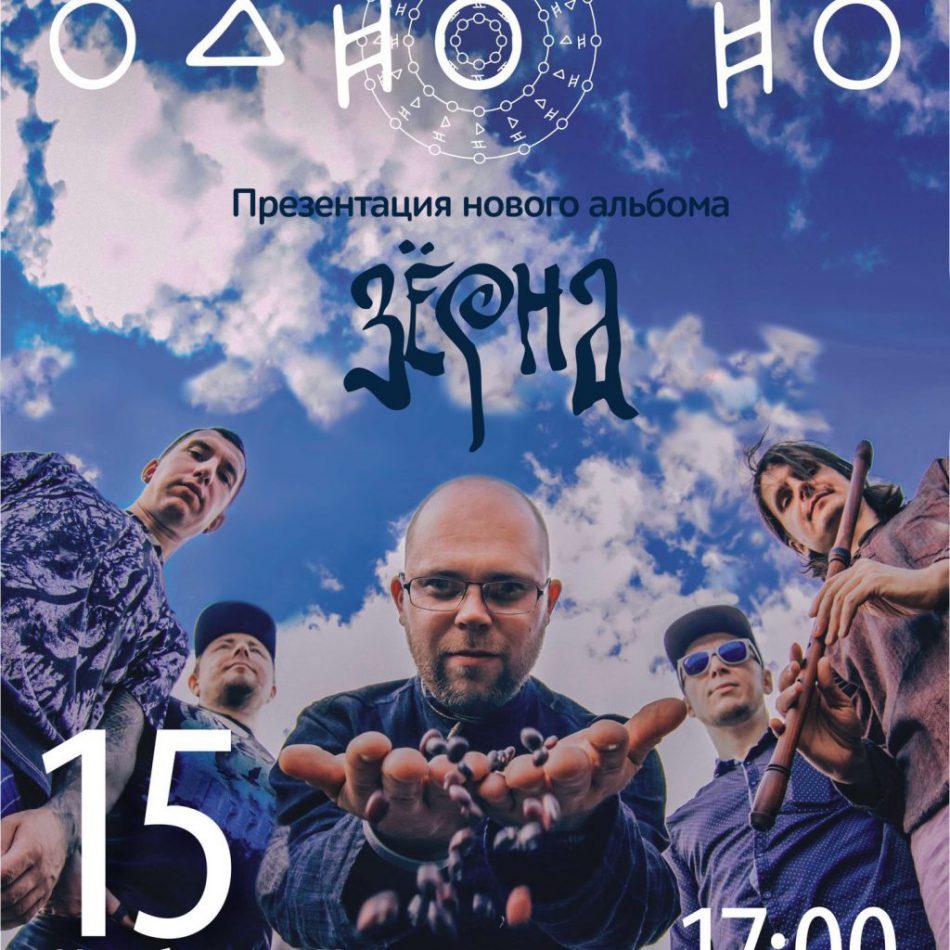 Концерт группы ОдноНо