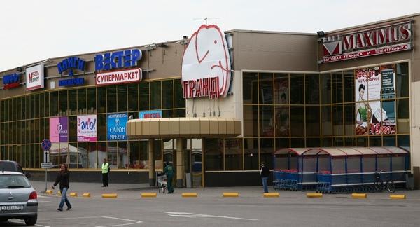 Торговый центр «Гранд»