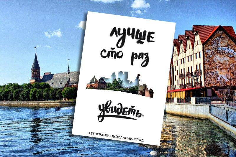 #безграничныйкалининград