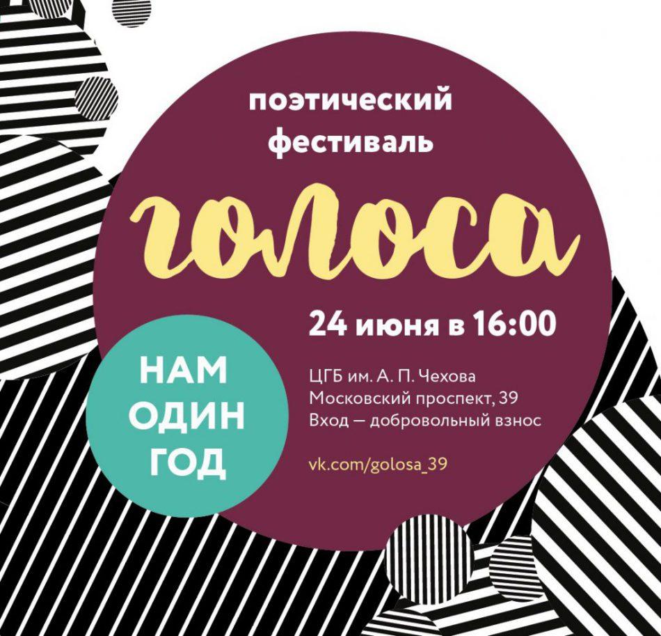 Юбилейный поэтический фестиваль «Голоса»: Нам один год!