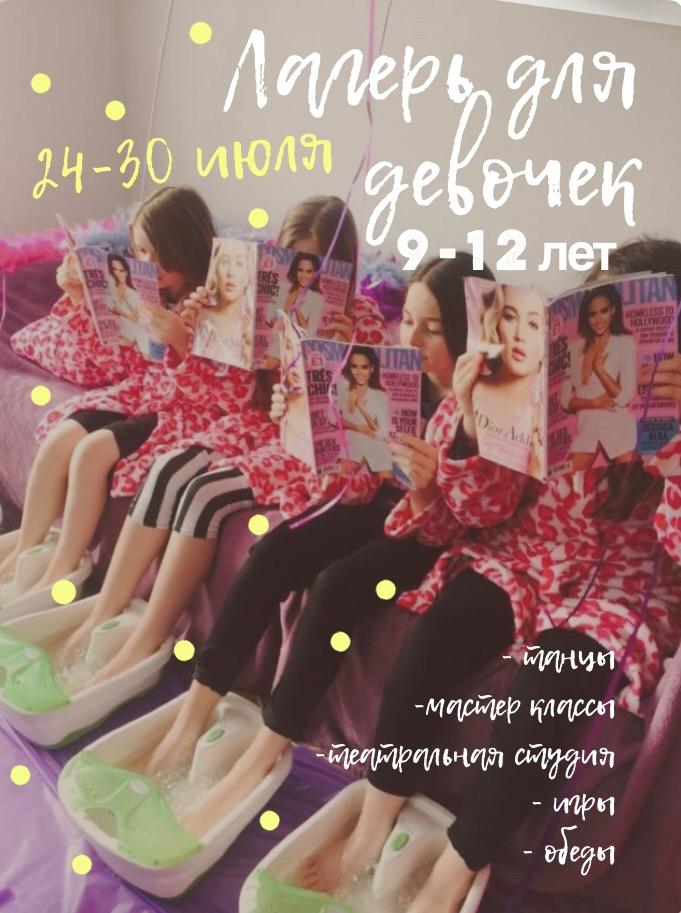 Летний лагерь для девочек