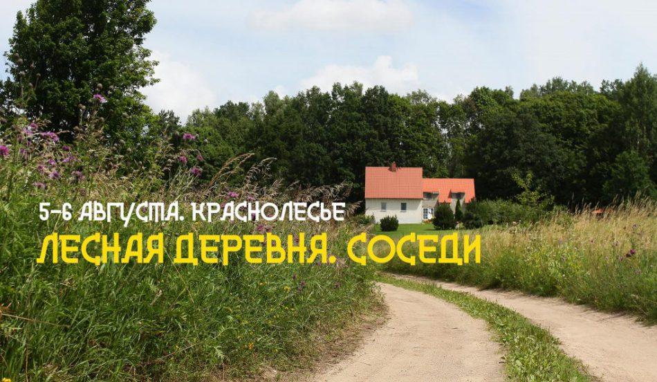 Лесная деревня. Соседи