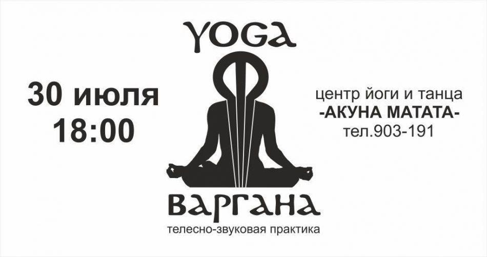 Телесно-звуковая практика «Йога варгана»