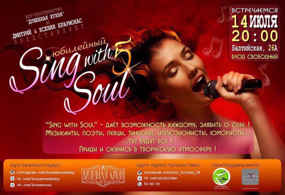 Юбилейный Sing with Soul в Душевной Кухне