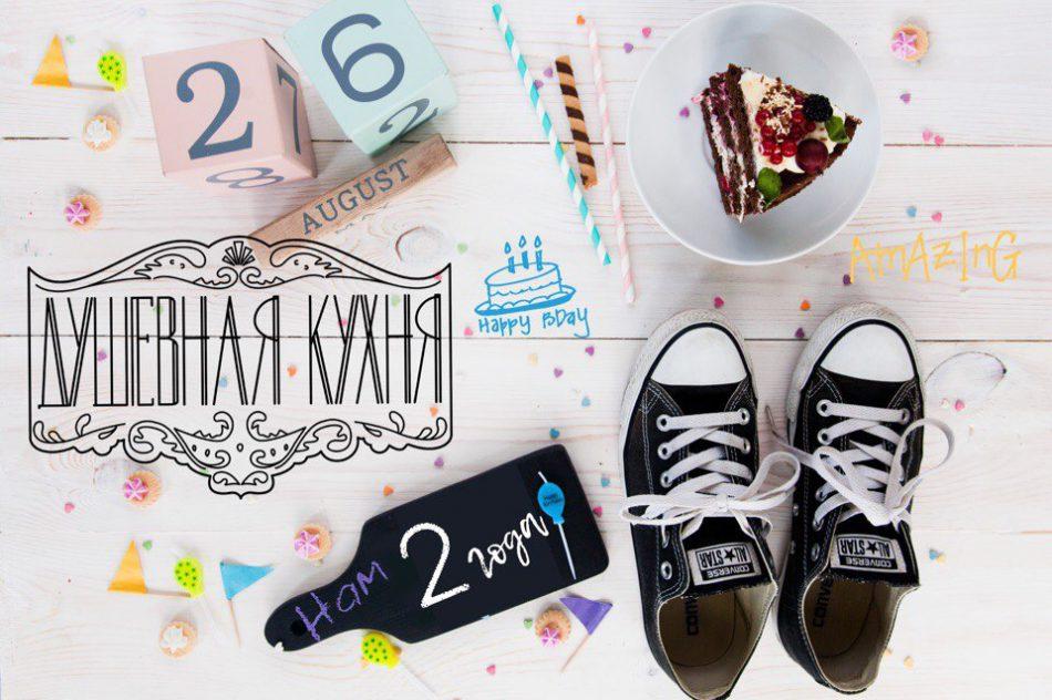 Birthday party ДУШЕВНАЯ КУХНЯ 2 ГОДА!