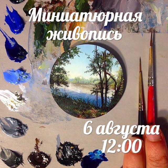 Мастер-класс по миниатюрной живописи