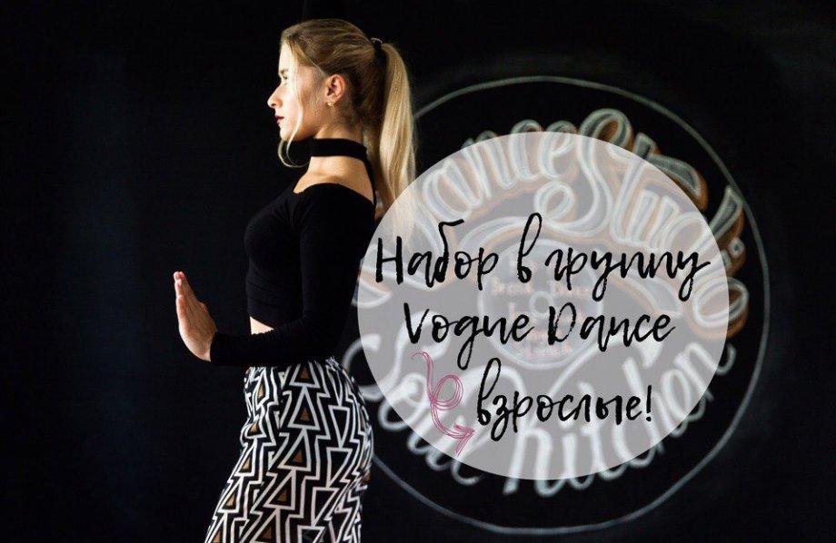 Открытый урок «Vogue» 16+