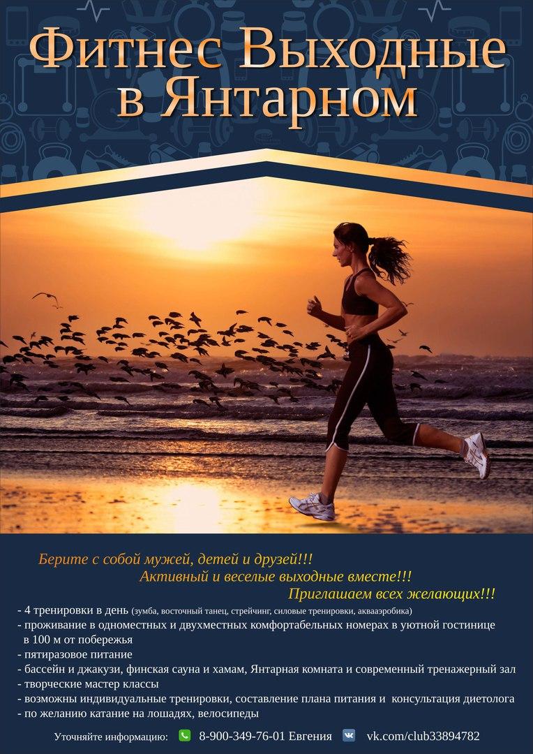 Фитнес выходные в Янтарном