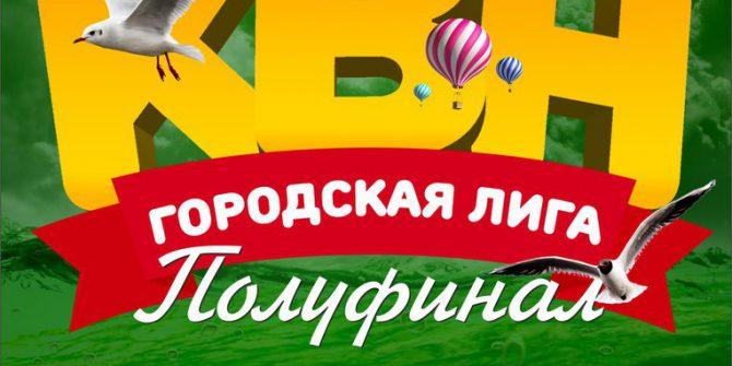 """КВН """"Золотой осьминог"""""""
