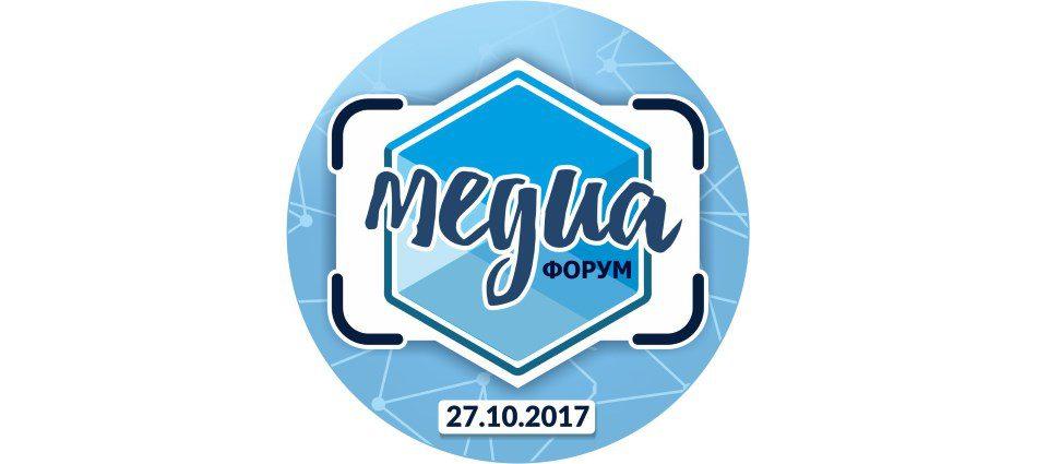 Медиафорум 2017
