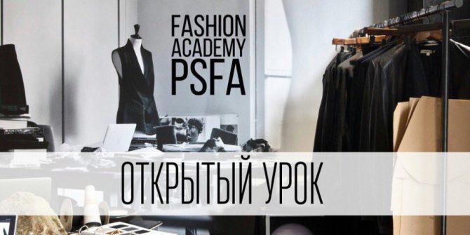 Открытый урок в PSFA FASHION ACADEMY