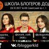 Школа блогеров