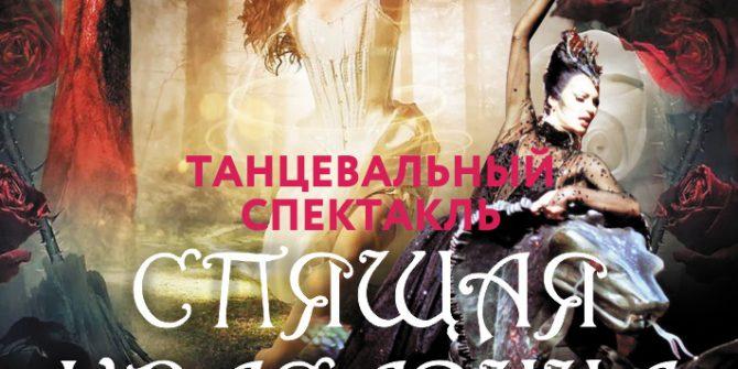 "Танцевальный спектакль ""Спящая Красавица"""