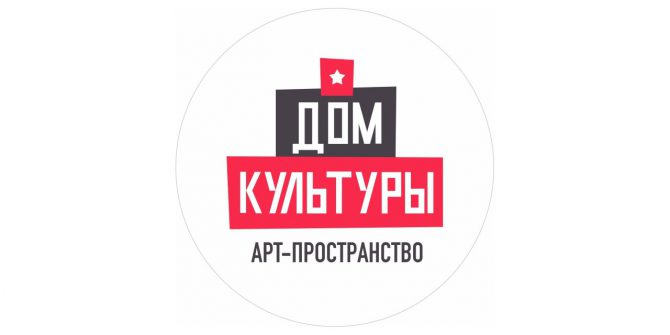 """Арт-пространство """"Дом Культуры"""""""