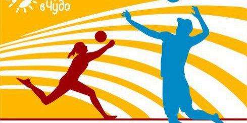 Благоволейбол #верювчудо