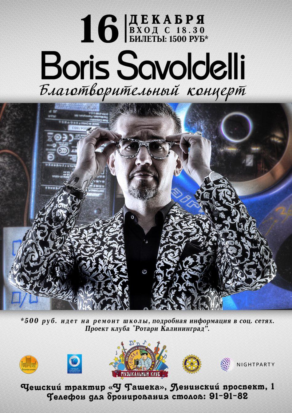 Boris Savoldelli (Италия) — Благотворительный концерт.