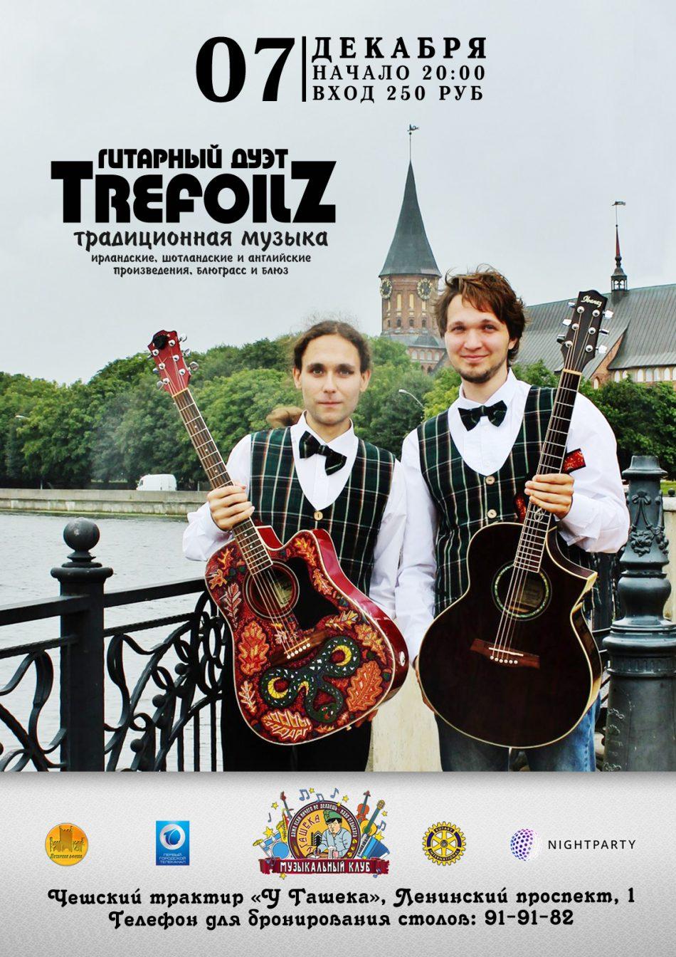 Гитарный дуэт — TrefoilZ
