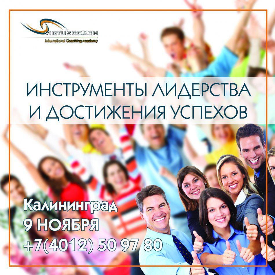 ИНСТРУМЕНТЫ ЛИДЕРСТВА И ДОСТИЖЕНИЯ УСПЕХОВ: открытый мастер-класс