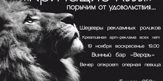 """""""Кричащие львы"""""""