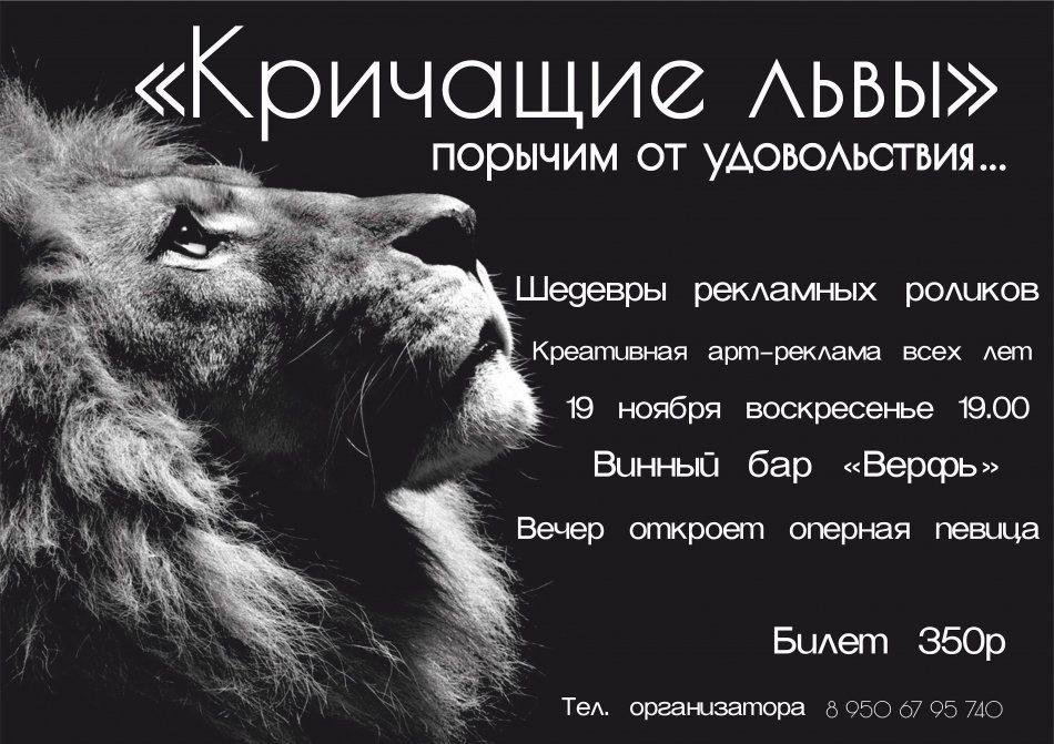 «Кричащие львы»