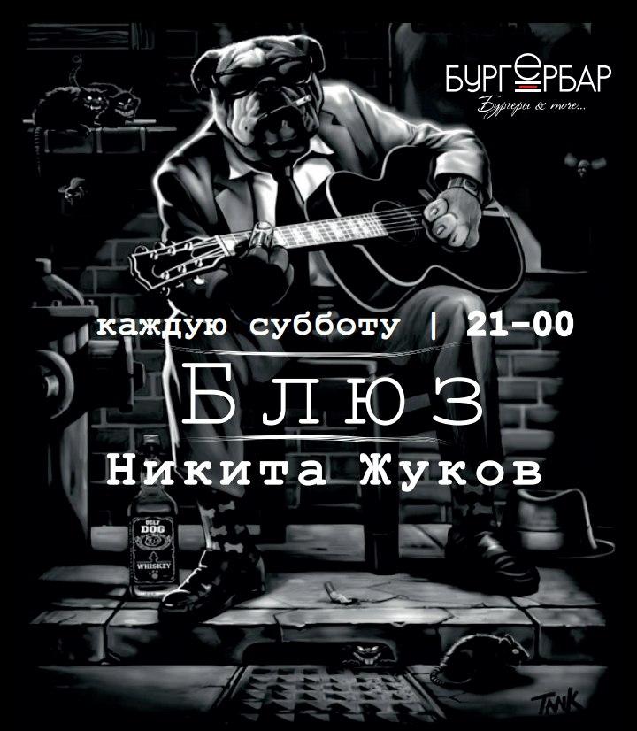 Каждую субботу Никита Жуков играет БЛЮЗ