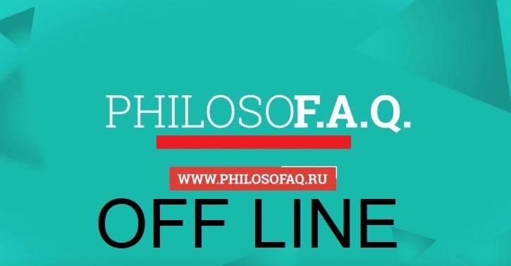 Лекция «Философия: что это такое и зачем она нужна?»