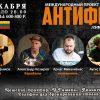 """Международный джазовый проект """"АнтиФон"""""""