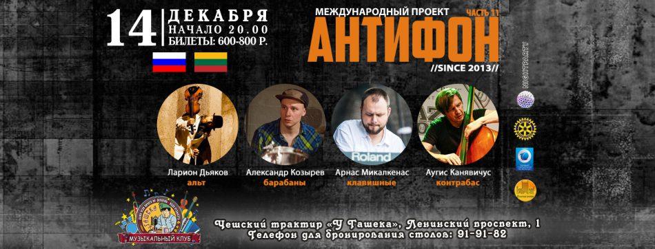 Международный джазовый проект «АнтиФон»
