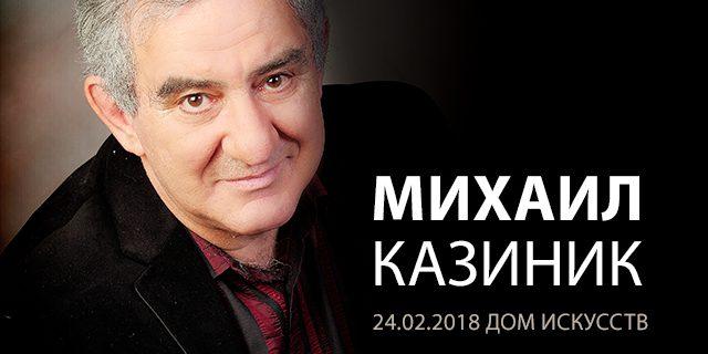Михаил Казиник. Тайные знаки культуры