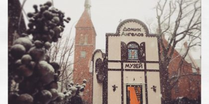 Музей «Домик Ангелов»