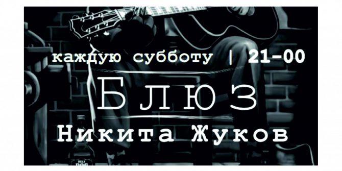 Никита Жуков играет БЛЮЗ