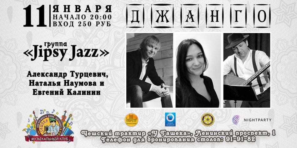 Группа «Jipsy Jazz» — Джанго.